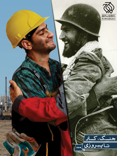 جهاد اقتصادی و تولید ملی